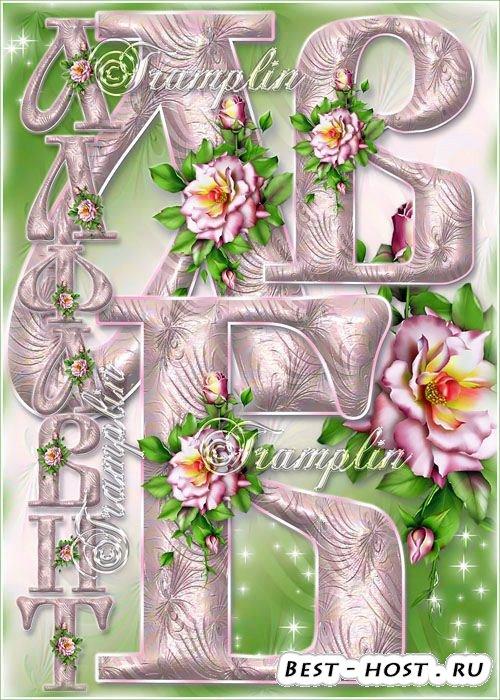 Красивый цветочный русский алфавит в нежно розовом стиле с розой