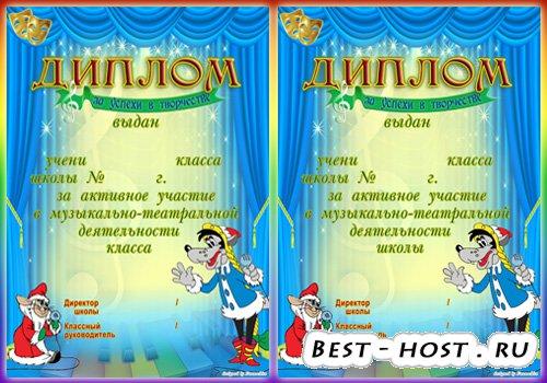diploma for young actors Диплом для награждения юных артистов  diploma for young actors Диплом для награждения юных артистов Скачать с unibytes