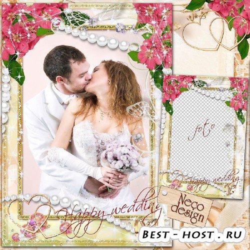 Свадебная рамка - Счастливая свадьба