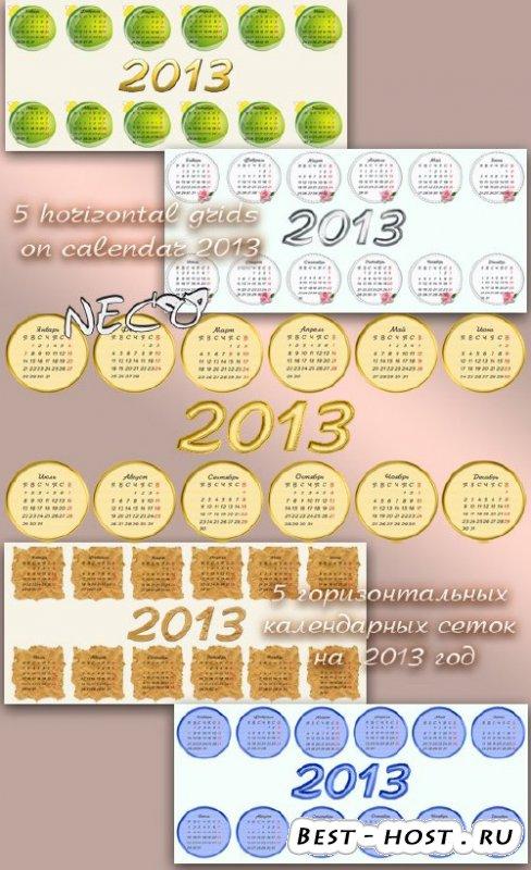5 горизонтальных календарных сеток на 2013 год