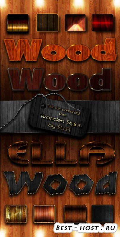 Красивые деревянные стили Фотошоп