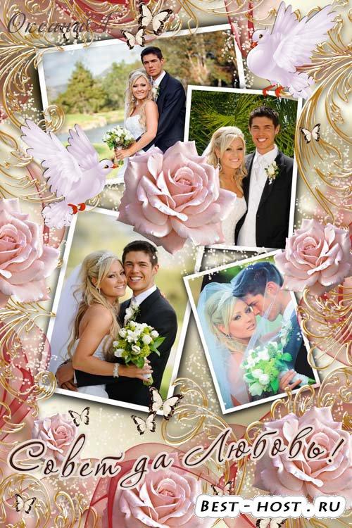 Свадебная рамка на 4 фото - Совет да любовь