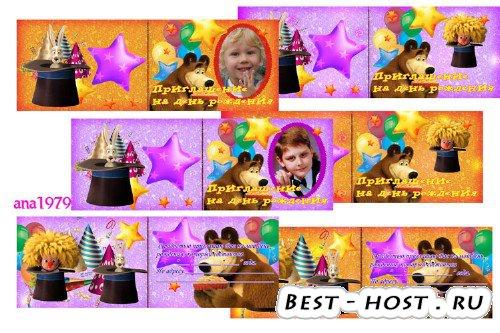 Приглашение на день рождения - Маша и Миша