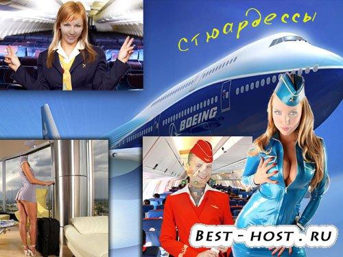 Женские шаблоны - профессия стюардесса