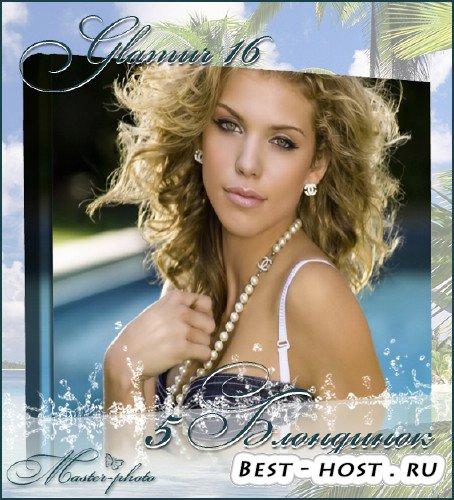 Набор очаровательных шаблонов блондинок для фотошопа - Glamur 16