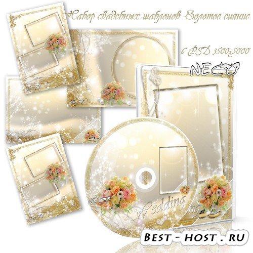Свадебные шаблоны - Золотое сияние