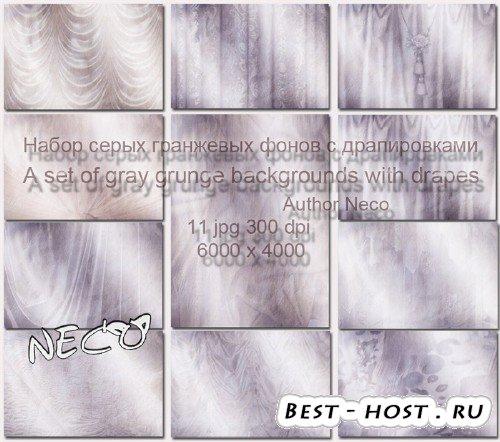 Набор серых гранжевых фонов с драпировками