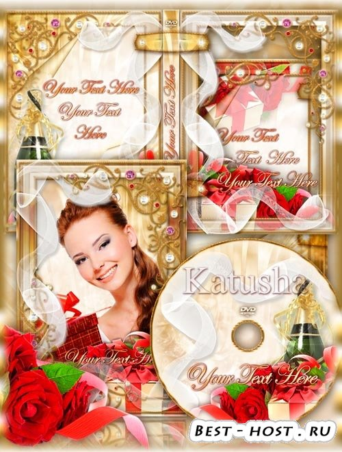 Праздничный набор для оформления DVD дисков и фото