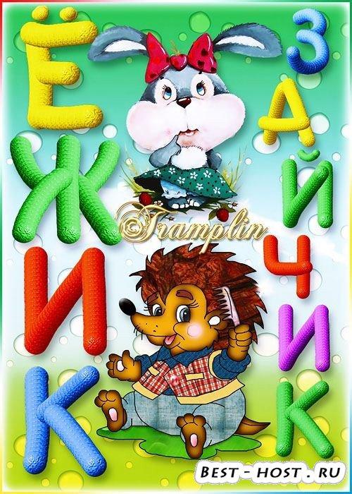 Пластилиновый русский алфавит разного цвета