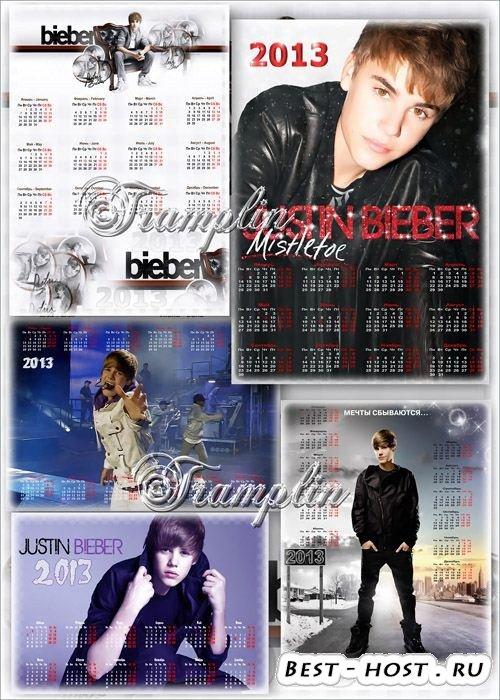 5 Многослойных Календарей на 2013 год - Джастин Бибер – Justin Bieber