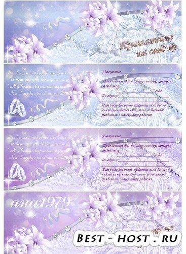 Приглашение на свадьбу - Обручальное колечко