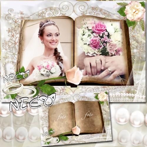 Свадебная рамка - Раскрытый старый фотоальбом в стиле легкий винтаж