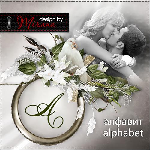 Свадебный алфавит (русский и латинский) - Минуты нашего счастья