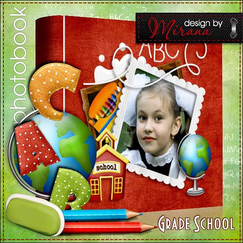 Шаблон школьного фотоальбома - Начальная школа