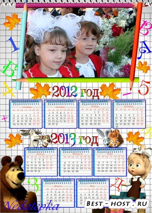 Школьный календарь с Машей