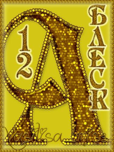 Красивый русский алфавит  и цифры для фотошопа из пайеток - Блеск
