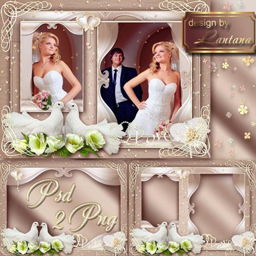 Свадебная рамка - Пара белых голубей скрепит ваш союз верней