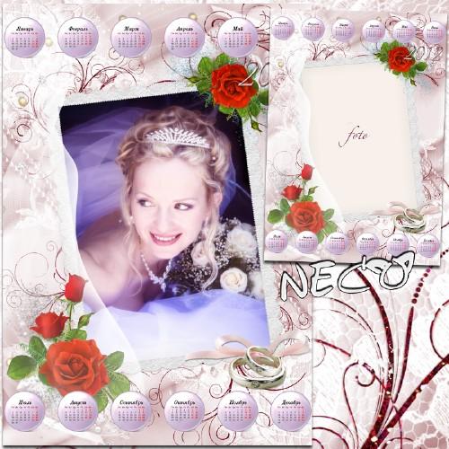 Свадебный календарь на 2012 год - Гармония любви