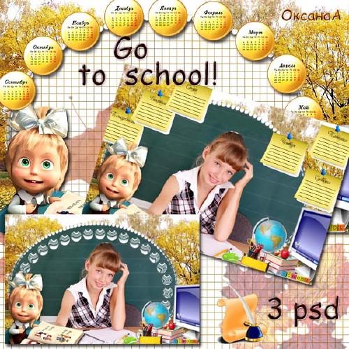 Набор школьника на новый 2012 - 2013 учебный год  с Машей - Осень золотая н ...
