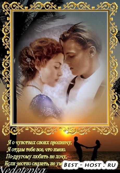 Романтическая рамка - Золотой закат