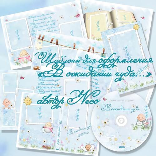 Набор шаблонов для беременных и самых маленьких - В ожидании чуда