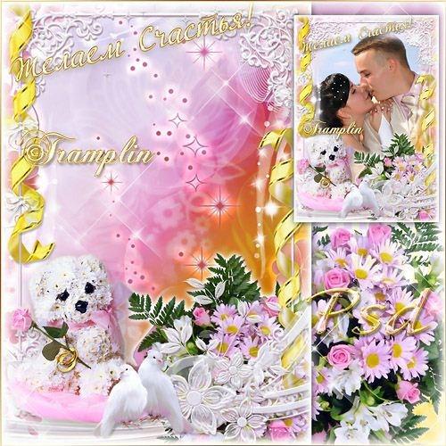 Нежная Свадебная Рамка  –  Пусть будет сладким Медом ваша Жизнь