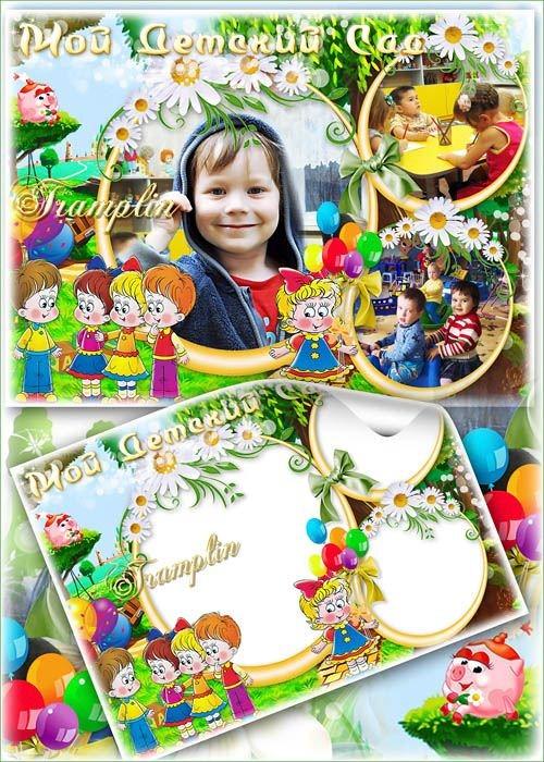 Рамка для фото – Мой любимый Детский Сад