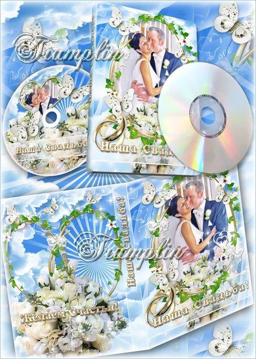 Свадебный DVD cover , DVD disk – Желаем Вам Большого Счастья