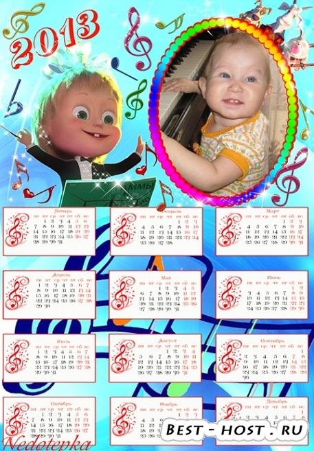 Музыкальный календарь с Машей на 2013 год