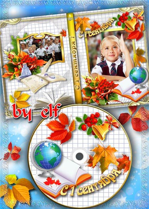 Школьная обложка DVD и задувка на диск + рамка к 1 сентября