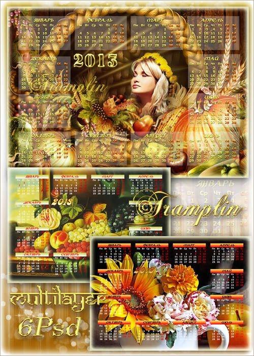 Красивые многослойные календари-натюрморты на 2013 год – Пусть изобильным б ...