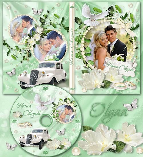 DVD обложка и задувка на диск - Свадебные цветы