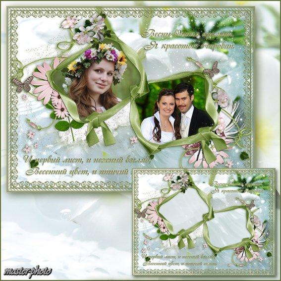 Романтическая рамка - Весны вдыхая аромат