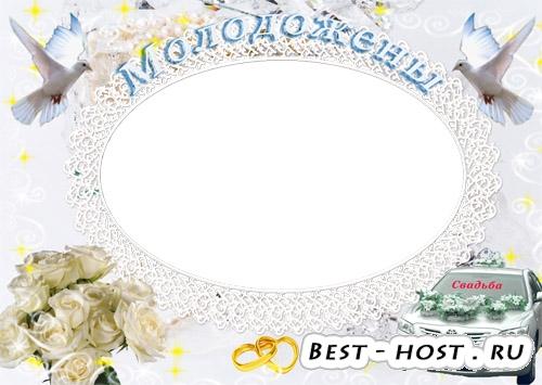 Свадебная рамка для фотографий - Молодожёны!