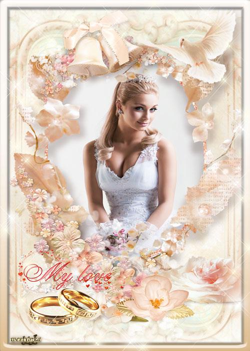 Свадебная рамка - Свадьба самый восхитительный день в жизни