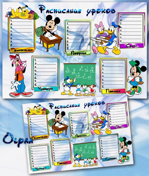 Расписание уроков с диснеевскими персонажами