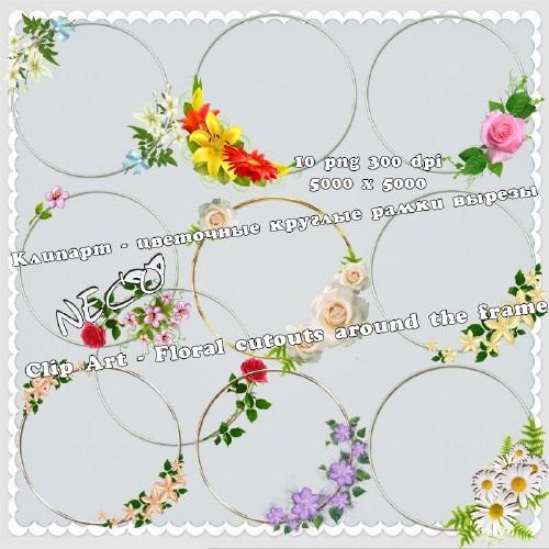 Клипарт - цветочные круглые рамки вырезы