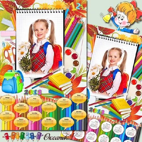Рамка – календарь на 2012 и 2013 годы – Я иду учиться в школу