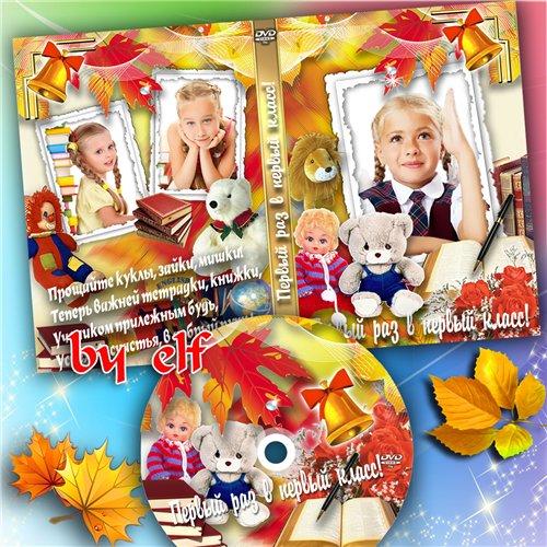 Школьная обложка DVD и задувка на диск + рамочка - Первый раз в первый клас ...