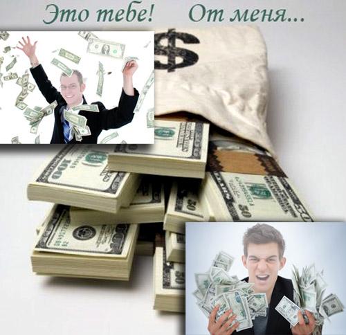 Шаблоны для фотошопа - купаться в деньгах