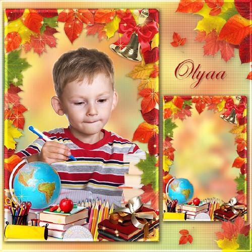 Детская рамка для фотошоп - Школьная пора
