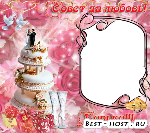 Свадебный шаблон-рамка - Совет да любовь!