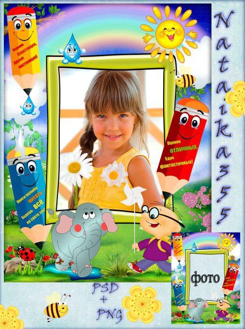 Рамка для детского фото - Палочки волшебные в руки я возьму
