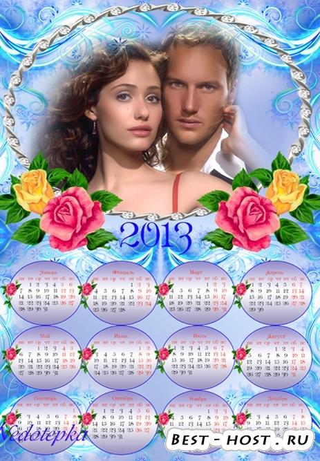 Календарь на 2013 год – Счастье на двоих.