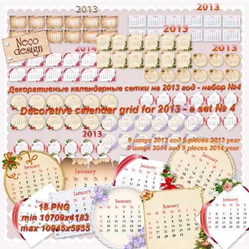 Набор декоративных календарных сеток PNG на 2013 -2014 год №4