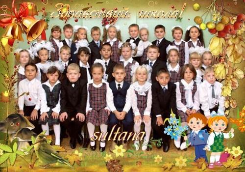 Рамка для офоримления общей школьной фотографии - Осень - начало учебного г ...