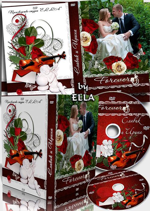Свадебно-романтичный  набор DVD ,задувка и обложка на диск -История нашей л ...