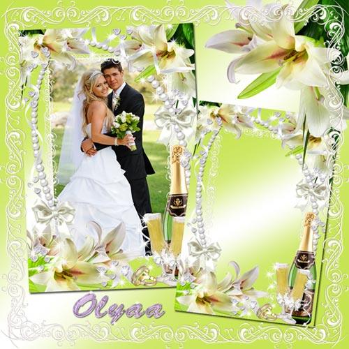 Свадебная рамка для фото - Слились два сердца воедино и две руки в одну спл ...