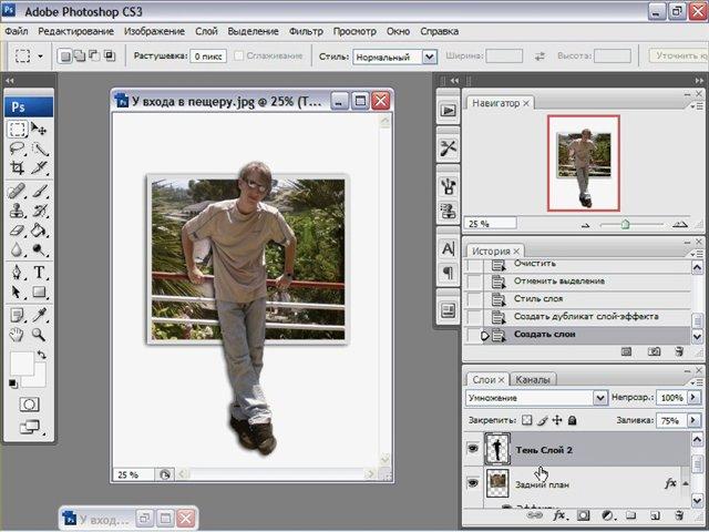 Интересный урок для фотошопа - Выйти из кадра фотографии