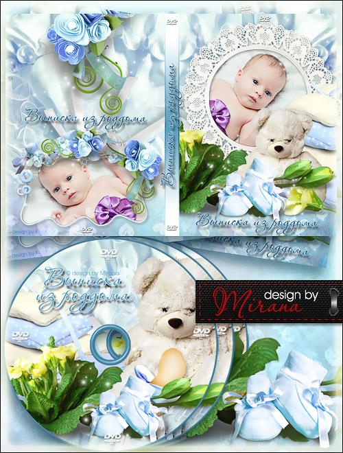 Обложка DVD и задувка на диск - Выписка из роддома (для мальчика)